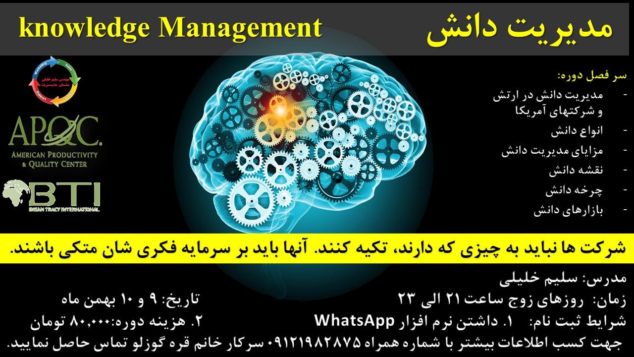دوره آنلاین مدیریت دانش Knowledge Management