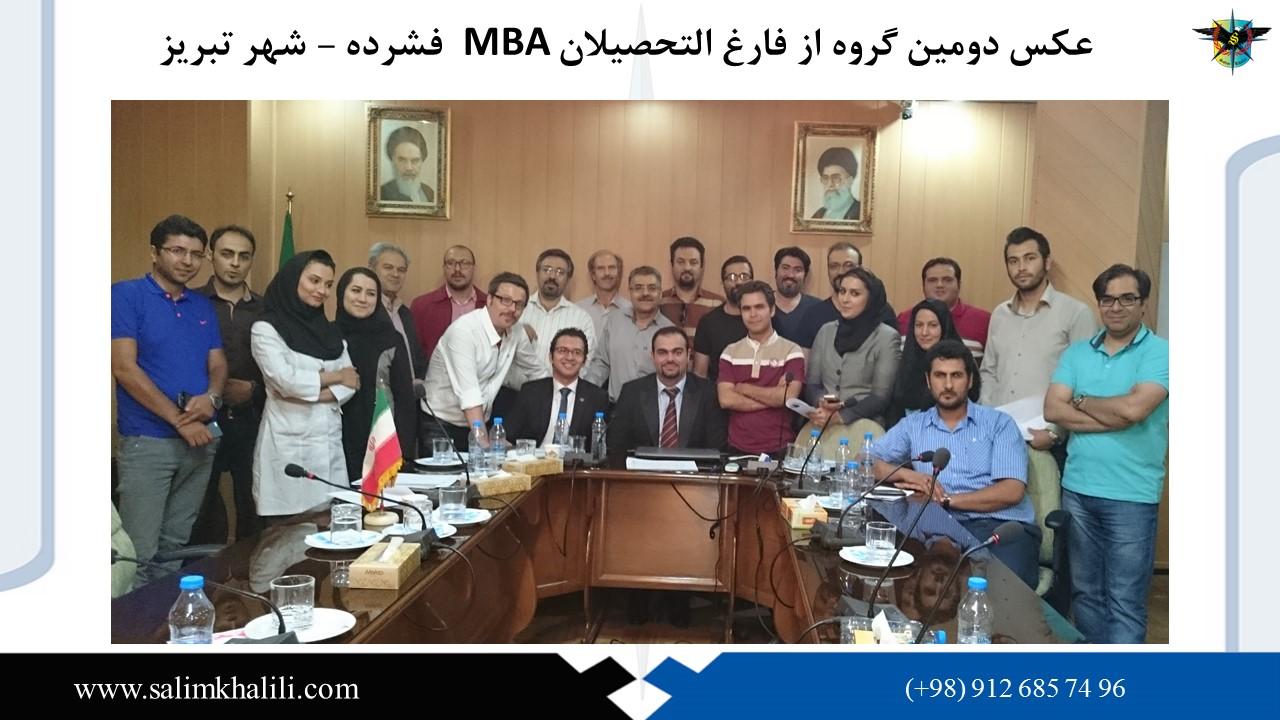 MBA DBA