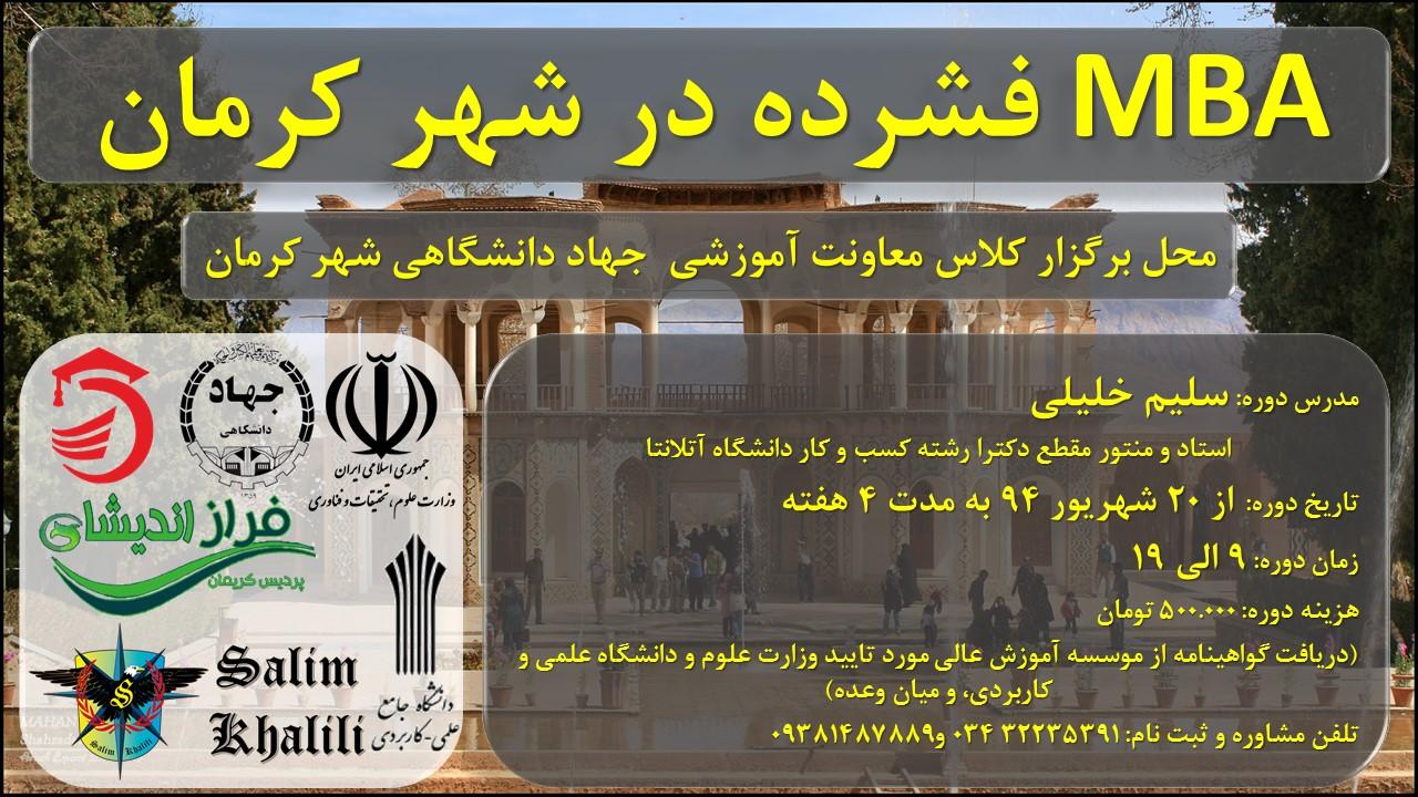 MBA فشرده در شهر کرمان