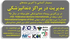 سمینار مدیریت در مراکز دندانپزشکی در کنگره بین المللی دندانپزشکی