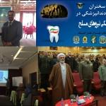 کنگره دندانپزشکی ارتش - زبان بدن