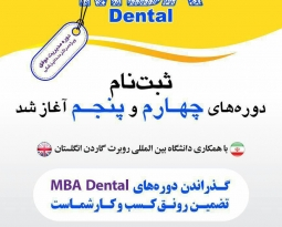 مدیریت کلینیک دندانپزشکی MBA Dental