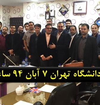زبان بدن ۷  آبان دانشگاه تهران