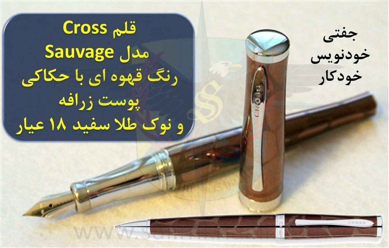 Cross sauvage