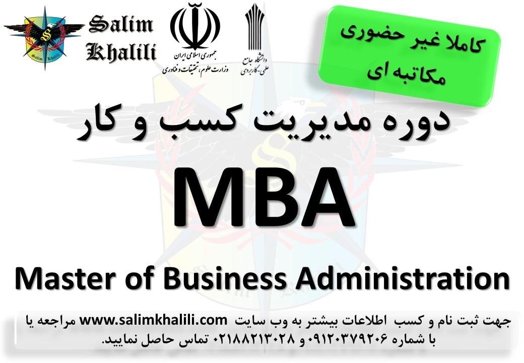 ثبت نام دوره MBA