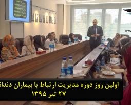 اولین دوره مدیریت ارتباط با بیماران دندانپزشکی در ایران