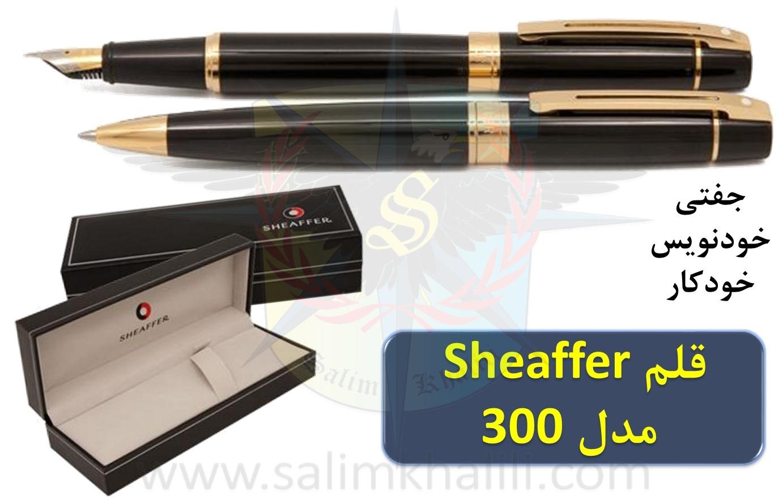 Sheaffer 300