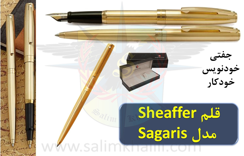 Sheaffer Sagaris Gold