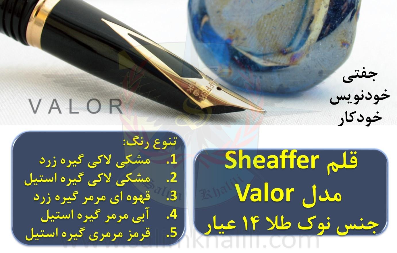 Sheaffer valor