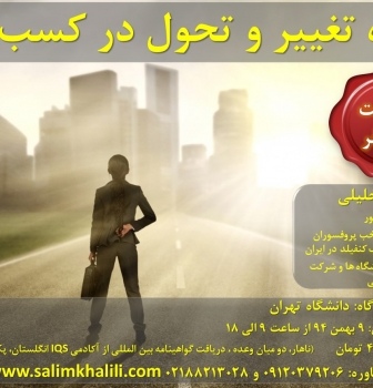 کارگاه تغییر و تحول در کسب و کار ۹ بهمن ۹۴