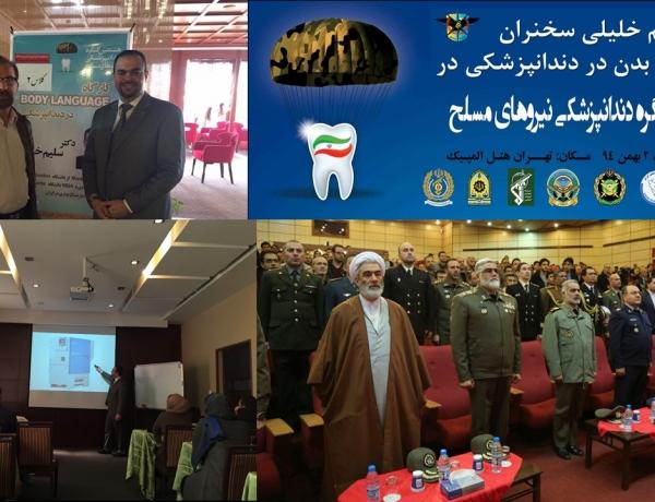 هشتمین کنگره دندانپزشکی نیروهای مسلح – زبان بدن و کاربردهای آن