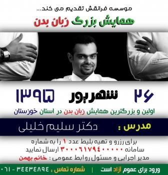 همایش زبان بدن برای اولین بار در استان خوزستان