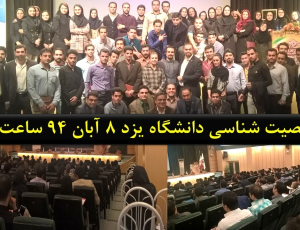 همایش شخصیت شناسی ۸ آبان دانشگاه یزد