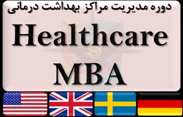 دوره Healthcare-mba