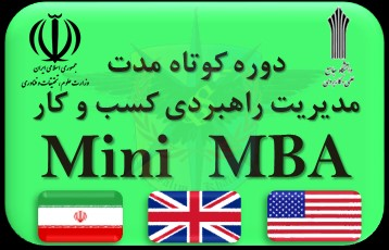 دوره mini MBA