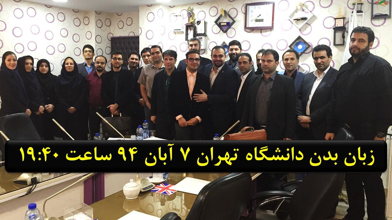 زبان بدن 7 آبان دانشگاه تهران