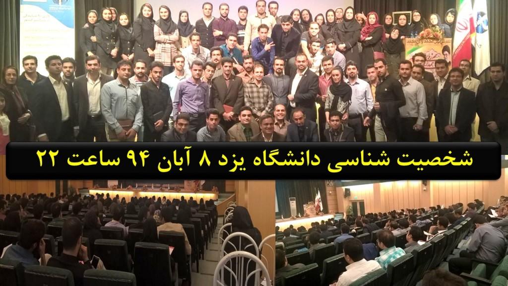 همایش شخصیت شناسی 8 آبان دانشگاه یزد