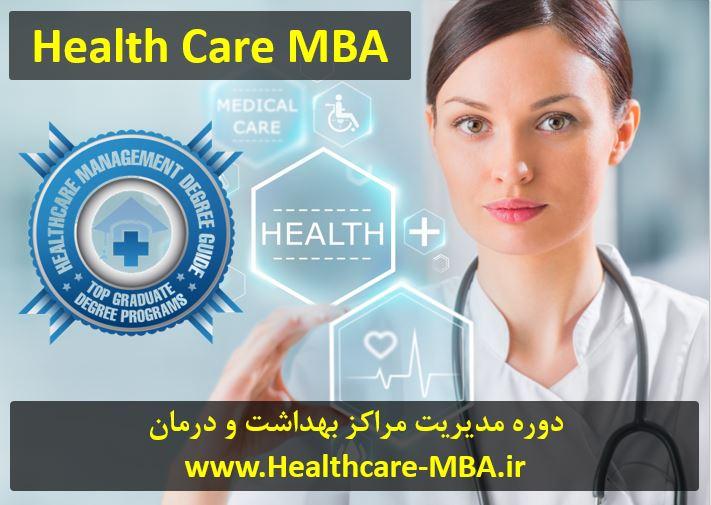 دوره مدیریت کسب و کار بهداشت و درمان Healthcare-MBA