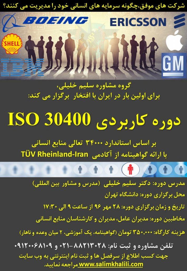 ISO 30400 استاندارد ۳۴۰۰۰