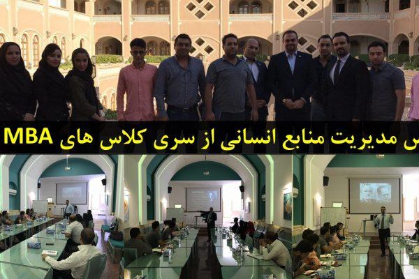 دوره مدیریت منابع انسانی و رفتار سازمانی در یزد