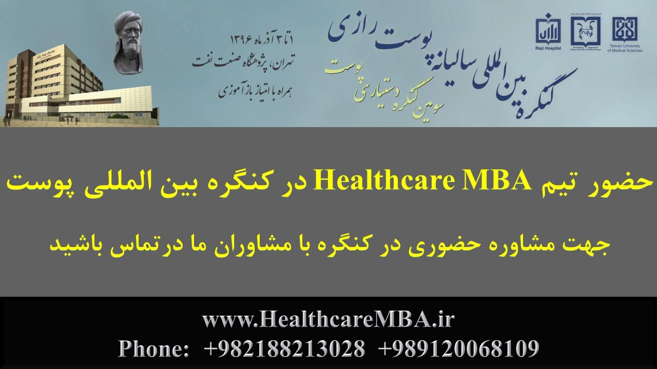 تیم Healthcare MBA در کنگره بین المللی پوست
