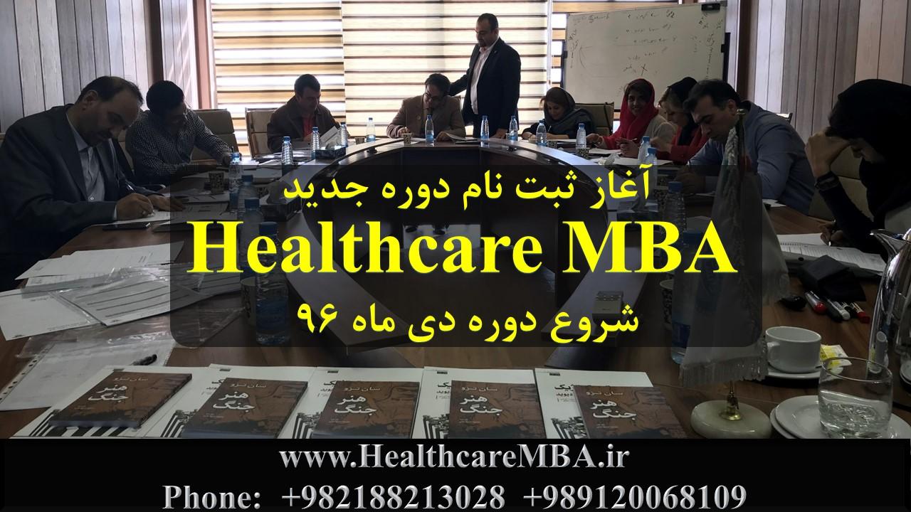آغاز ثبت نام دوره جدید Healthcare MBA