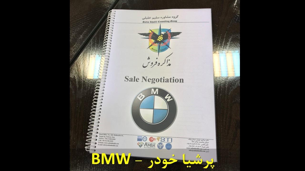 آموزش پرشیا خودرو BMW