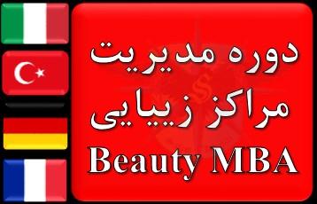 مدیریت سالن آرایشی و زیبایی Beauty MBA