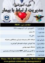 مدیریت ارتباط بیمار PRM 97