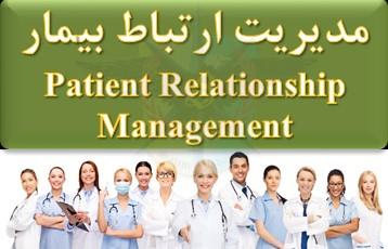 دوره مدیریت ارتباط بیمار