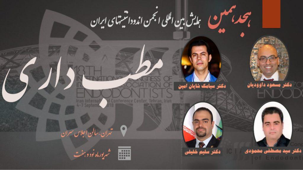 انجمن اندودانتیستهای ایران