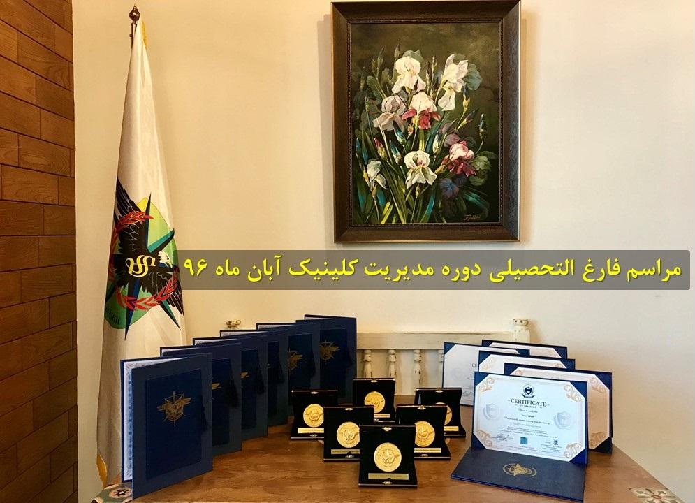فارغ التحصیلی دانشجویان دوره آبان ۹۶ مدیریت کلینیک
