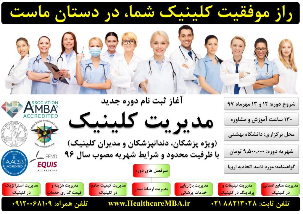 آغاز ثبت نام دوره جدید مدیریت کلینیک مهر ماه ۹۷