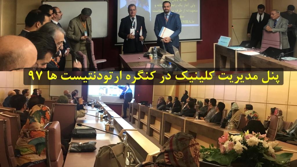 سخنرانی دکتر سلیم خلیلی در کنگره علمی ارتودنتیست ها ۹۷